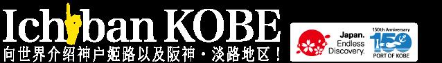Ichibankobe 向世界介绍神户 姬路以及阪神・淡路地区!