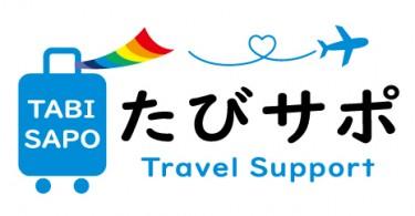 旅サポ_ロゴ