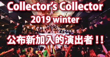 ikutacollector追加アーティスト発表_中122618