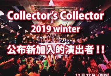 ikutacollector追加アーティスト発表_中122718