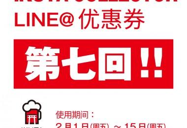 第7回クーポン画像_CN