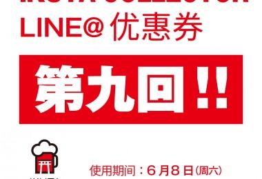 第9回クーポン画像_CN
