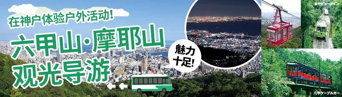 在神户体验户外活动! 六甲山·摩耶山观光导游