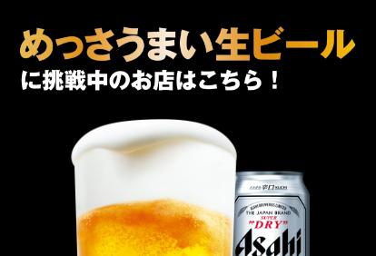 めっさうまい生ビールに挑戦中のお店はこちら!