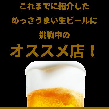 これまでに紹介しためっさうまい生ビールに挑戦中のオススメ店!