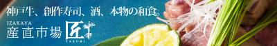 神戸ビーフと本格和食創作寿司 産直市場 匠