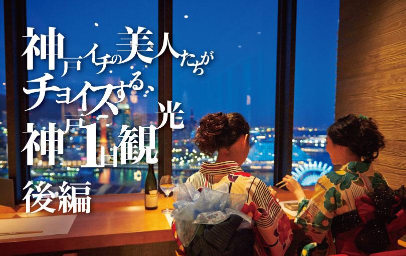 神戸1日観光