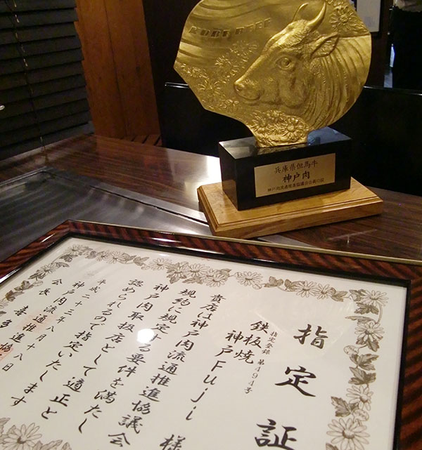 本物の神戸ビーフにしか発行されない証明書が信頼の証です。