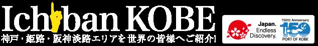 神戸・姫路・阪神淡路の観光・グルメサイト IchibanKOBE(イチバンコウベ)