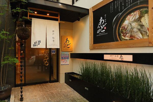 """今注目のエリア、神戸のトアロードにある""""和食あんど""""。"""