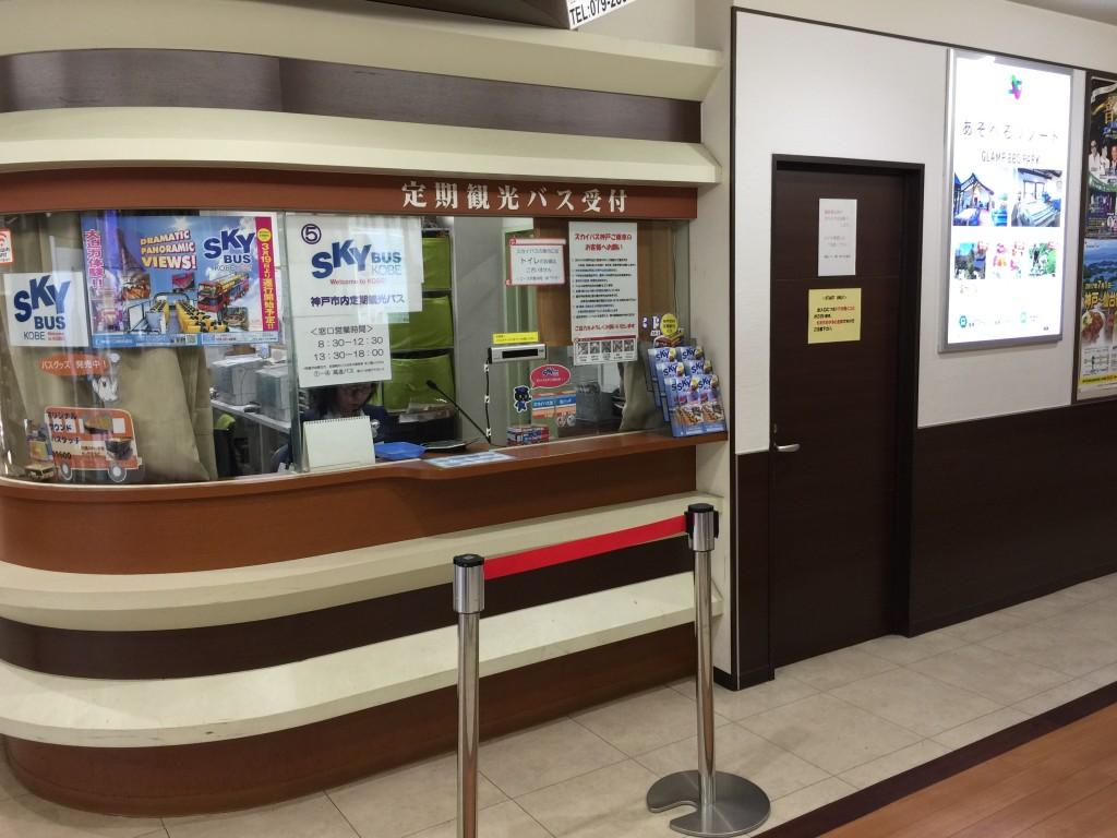 乗車券発売窓口はここ
