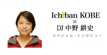 ichibankobe-fellows2
