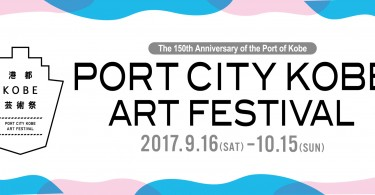 port-city-kobe-art-festival