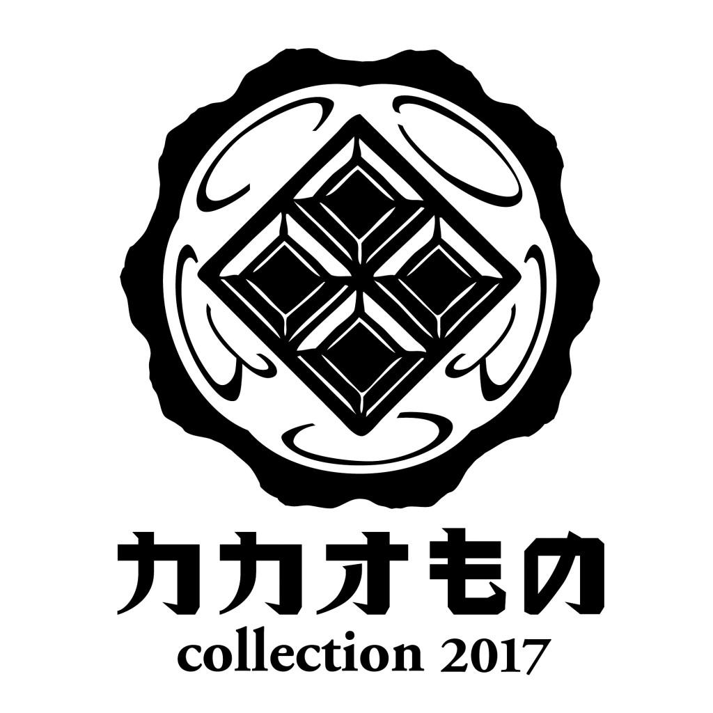 カカオものCollection2017ロゴ画像
