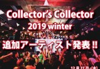 ikutacollector追加アーティスト発表_日122718