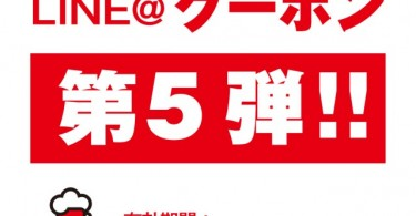 s_第5回クーポン画像_日