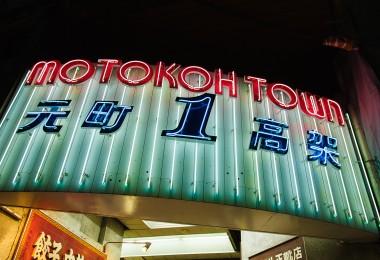 元町高架下商店街_0002