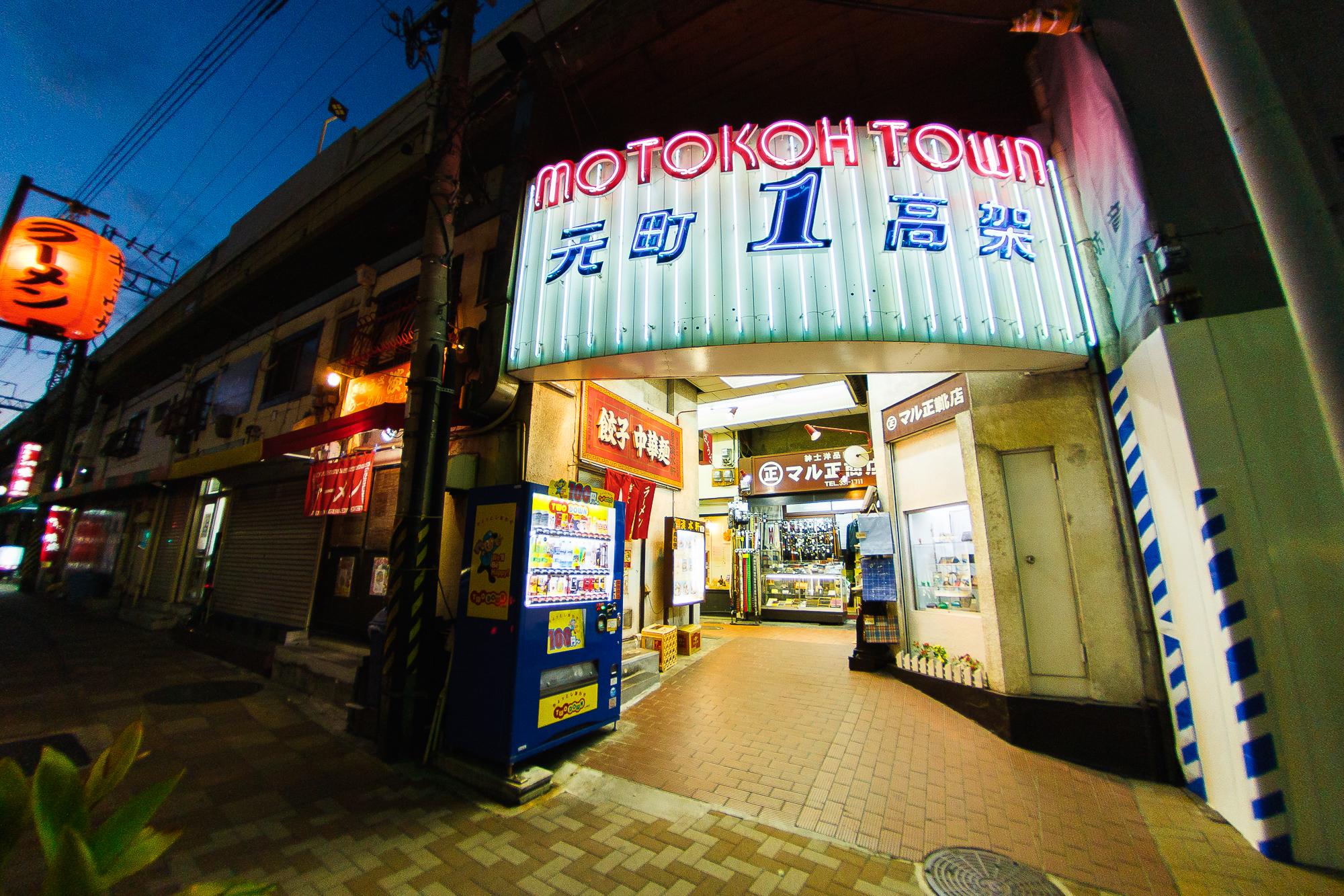 元町高架下商店街_0003