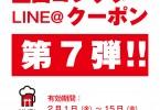 第7回クーポン画像_JP
