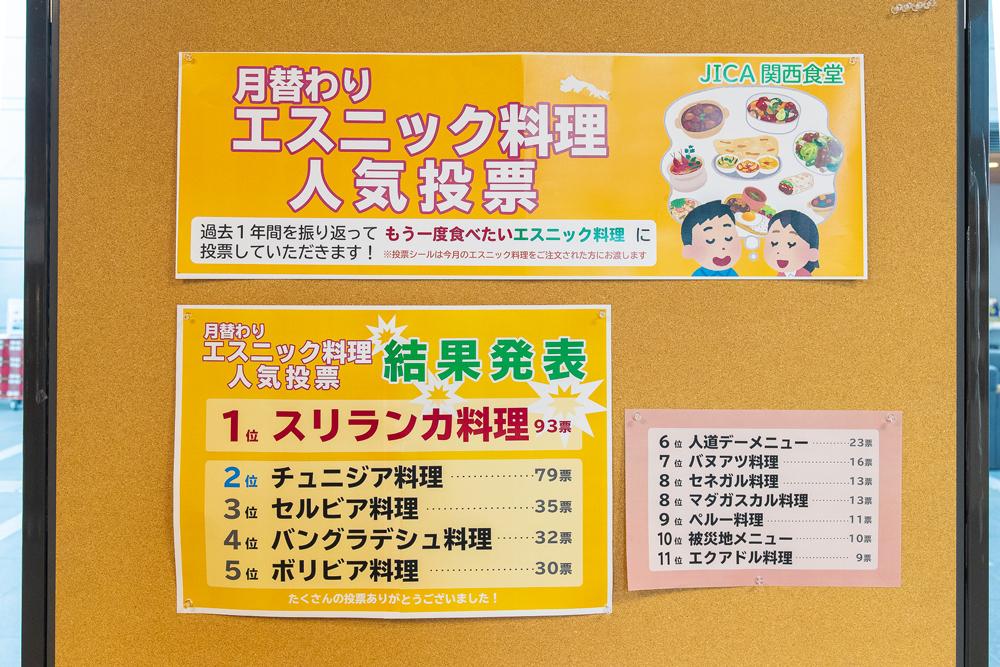 JICA関西食堂_009s