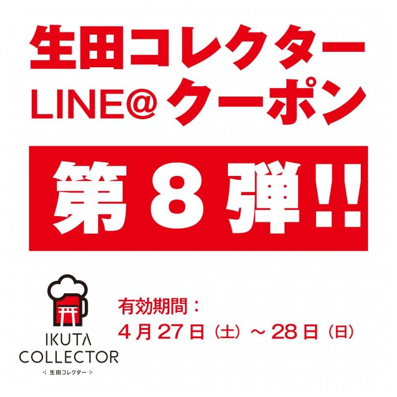 第8回クーポン画像_JP