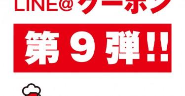 第9回クーポン画像_JP