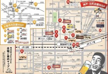 IK_WEB_KayaGroup10th_Kobe&Osaka_map_051719