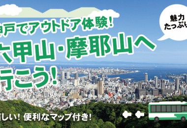 RokkoMaya_news_header