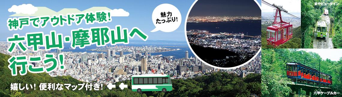神戸でアウトドア体験!六甲山・摩耶山特集