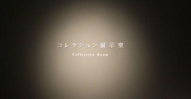 神戸市立博物館_特別展示_⑲