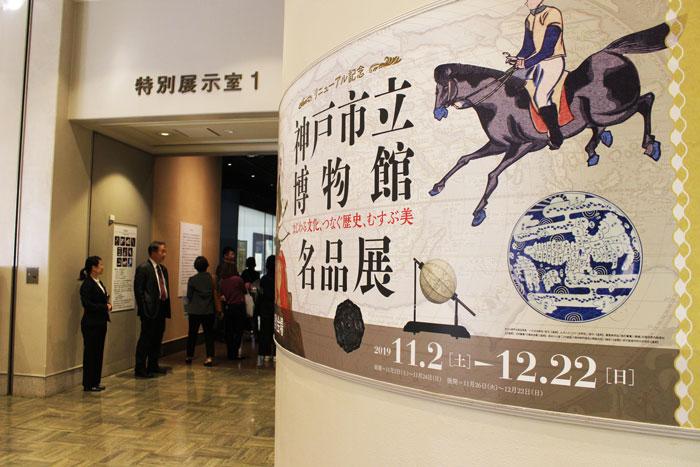 神戸市立博物館_特別展示_①