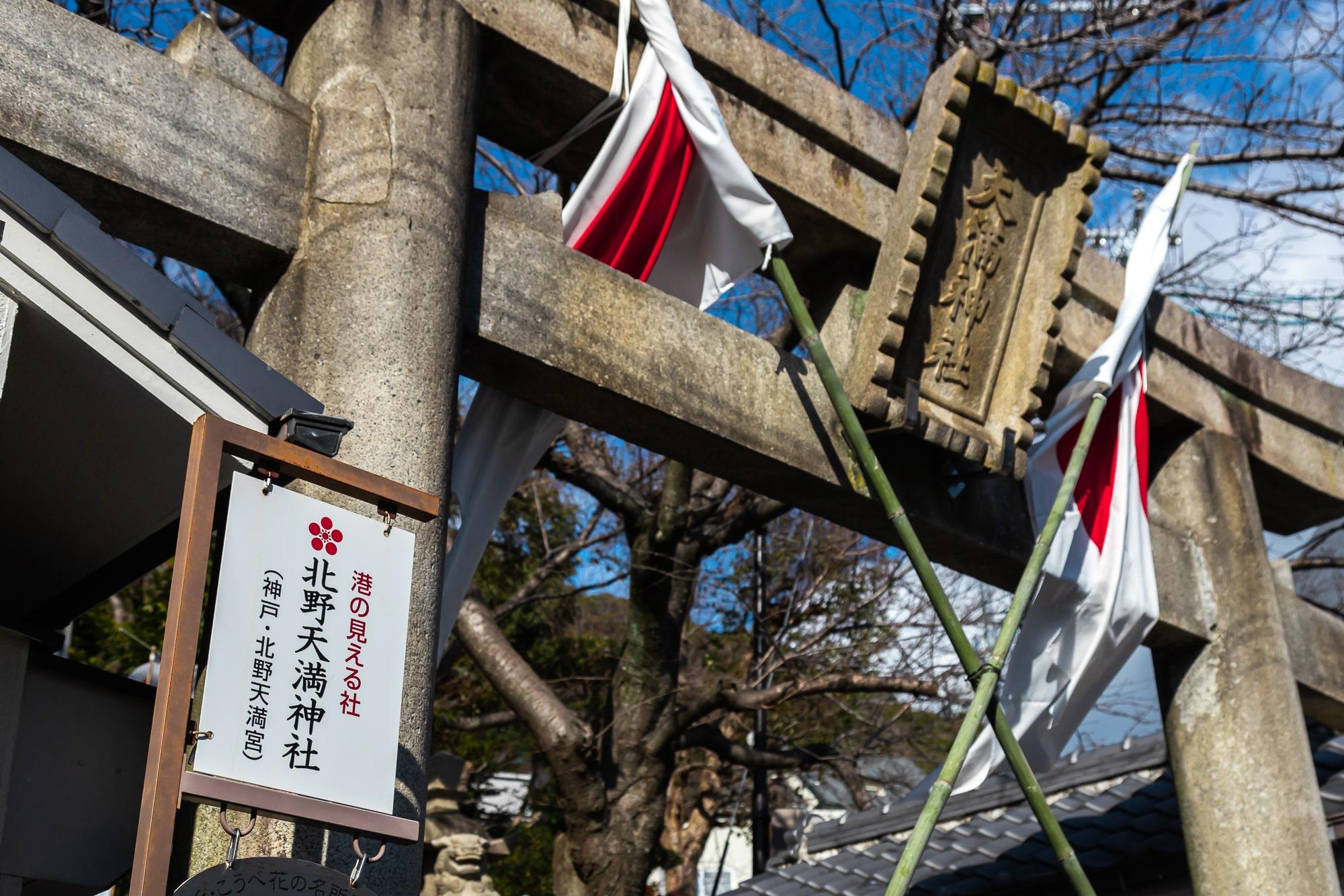 神戸北野天満神社_041-min