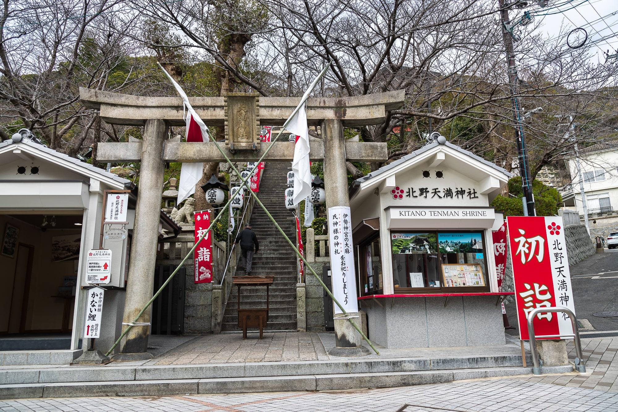 神戸北野天満神社_001-min