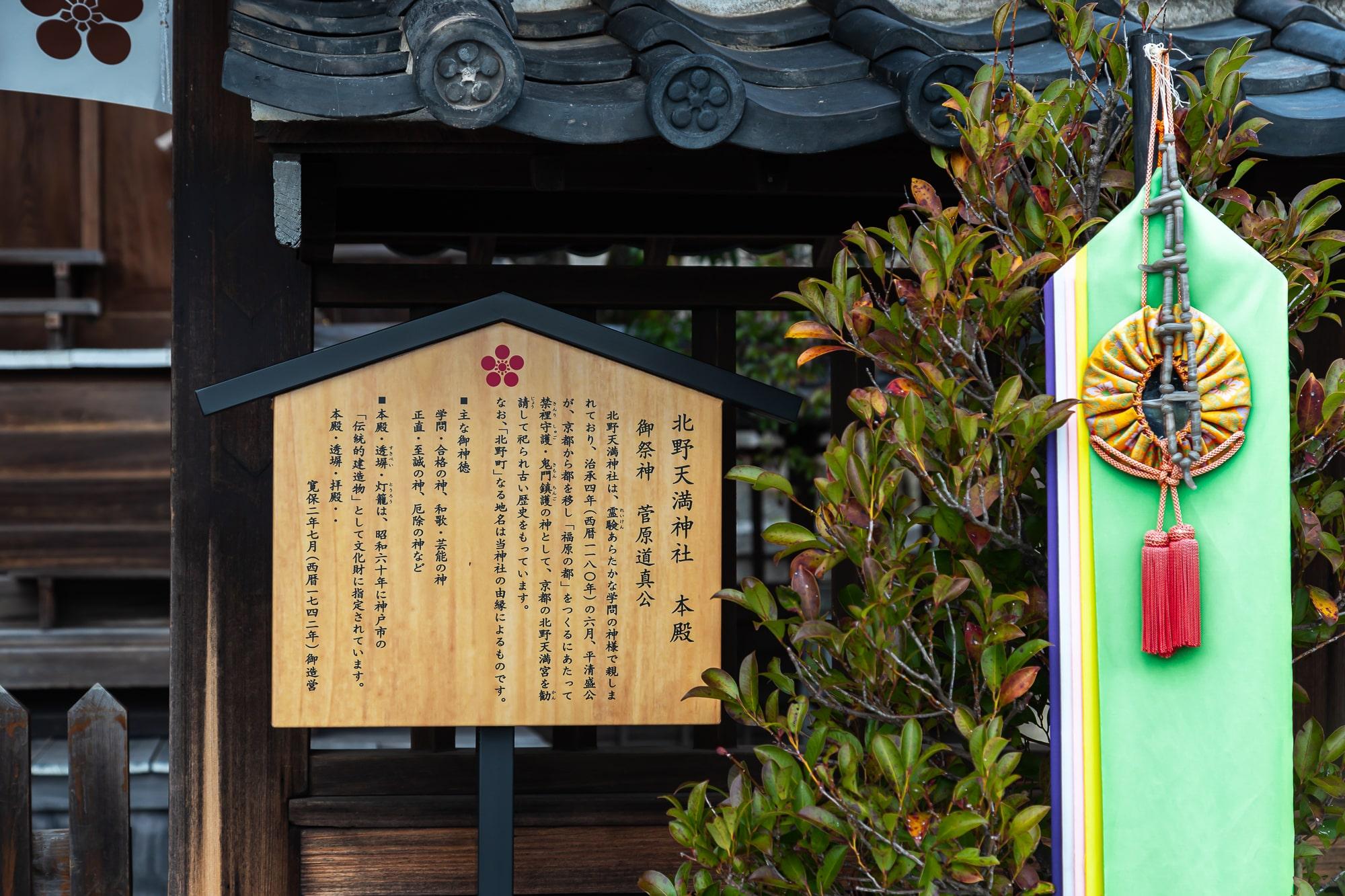 神戸北野天満神社_013-min