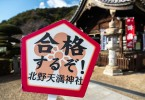 神戸北野天満神社_035-min
