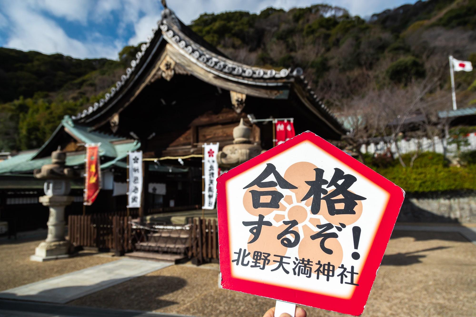 神戸北野天満神社_036-min