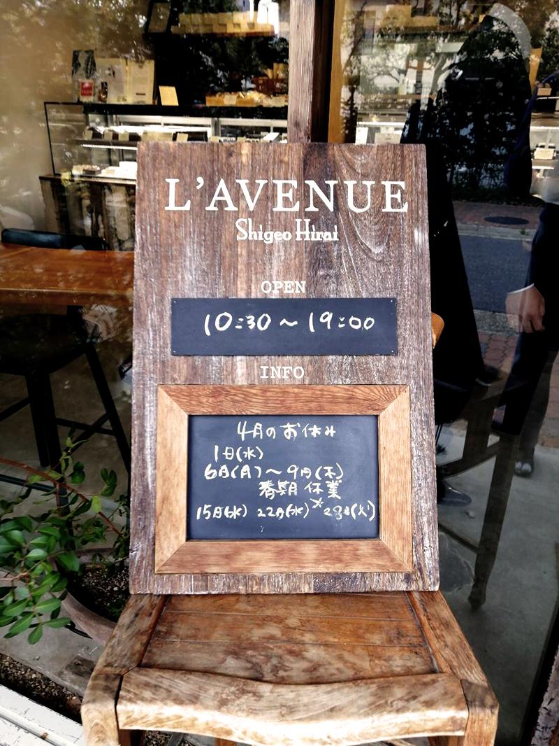 lavenue02_店前看板