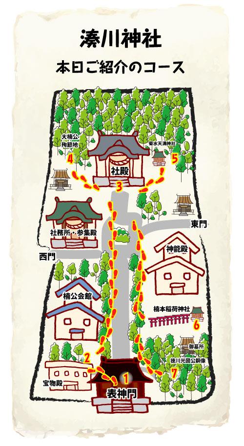 1湊川コース