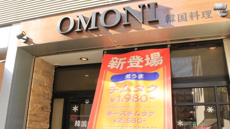大きな「OMONI」の看板が目印!