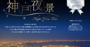 Rokko-nightview-1
