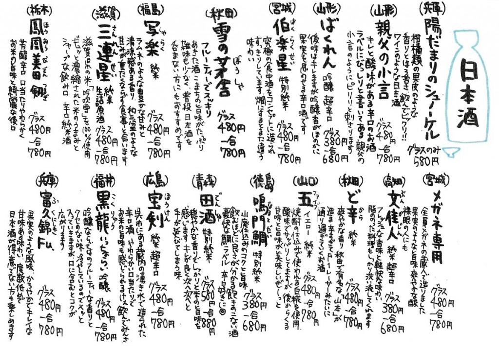 日本酒は利き酒師による丁寧な解説が嬉しい。熱燗におすすめのものや季節の限定日本酒も!