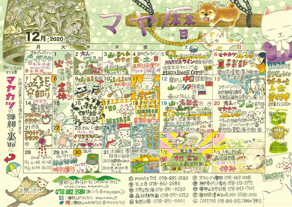暦 カレンダー マヤ
