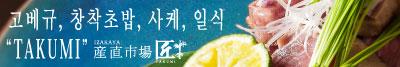 고베규, 창착초밥, 사케, 일식 TAKUMI 産直市場 匠