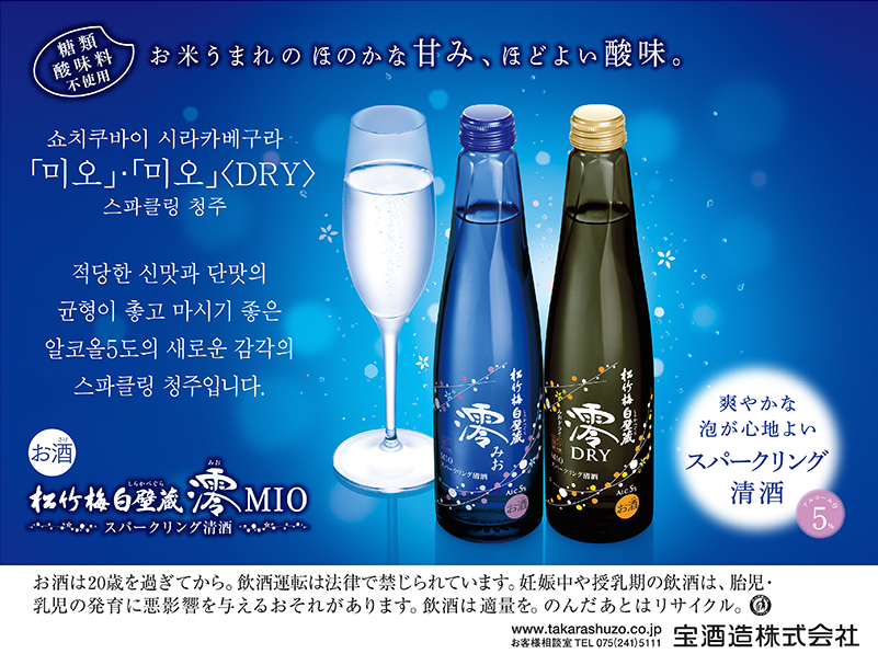 宝酒造MIO挿絵-02