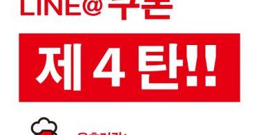 s_第4回クーポン画像_韓