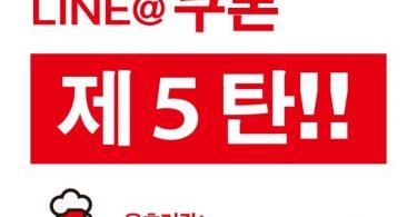 s_第5回クーポン画像_韓