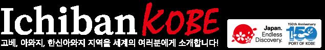고베, 히메지, 한신아와지 지역 관광, 맛집 정보사이트 IchibanKOBE(イチバンコウベ)