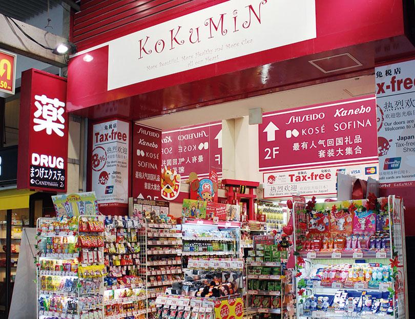 KoKuMiN Drugstore JR Sannomiya St. Higashiguchi Store