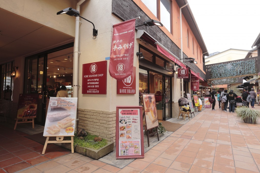 If you would like to buy souvenirs in Kobe, please stop by the sister shop KOBE BRAND. There are all kinds of souvenirs there that will catch your interest!