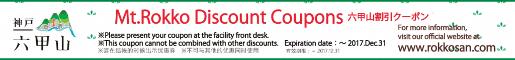 Offering discount coupons of our leisure facilities and restaurants located in Mt. Rokko. <br /> To enjoy privileges, please present our page in the Ichiban KOBE magazine at the Rokko Cable Shita Station ticket office.